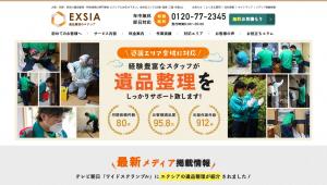 遺品整理のエクシア
