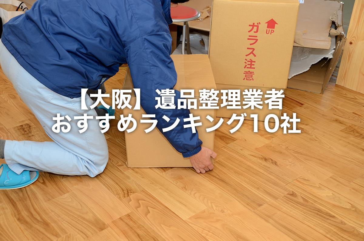 大阪遺品整理ランキングイメージ
