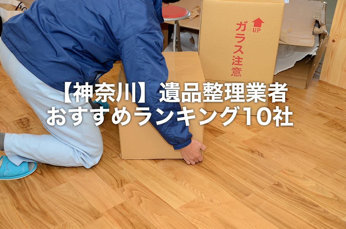 神奈川遺品整理ランキングイメージ