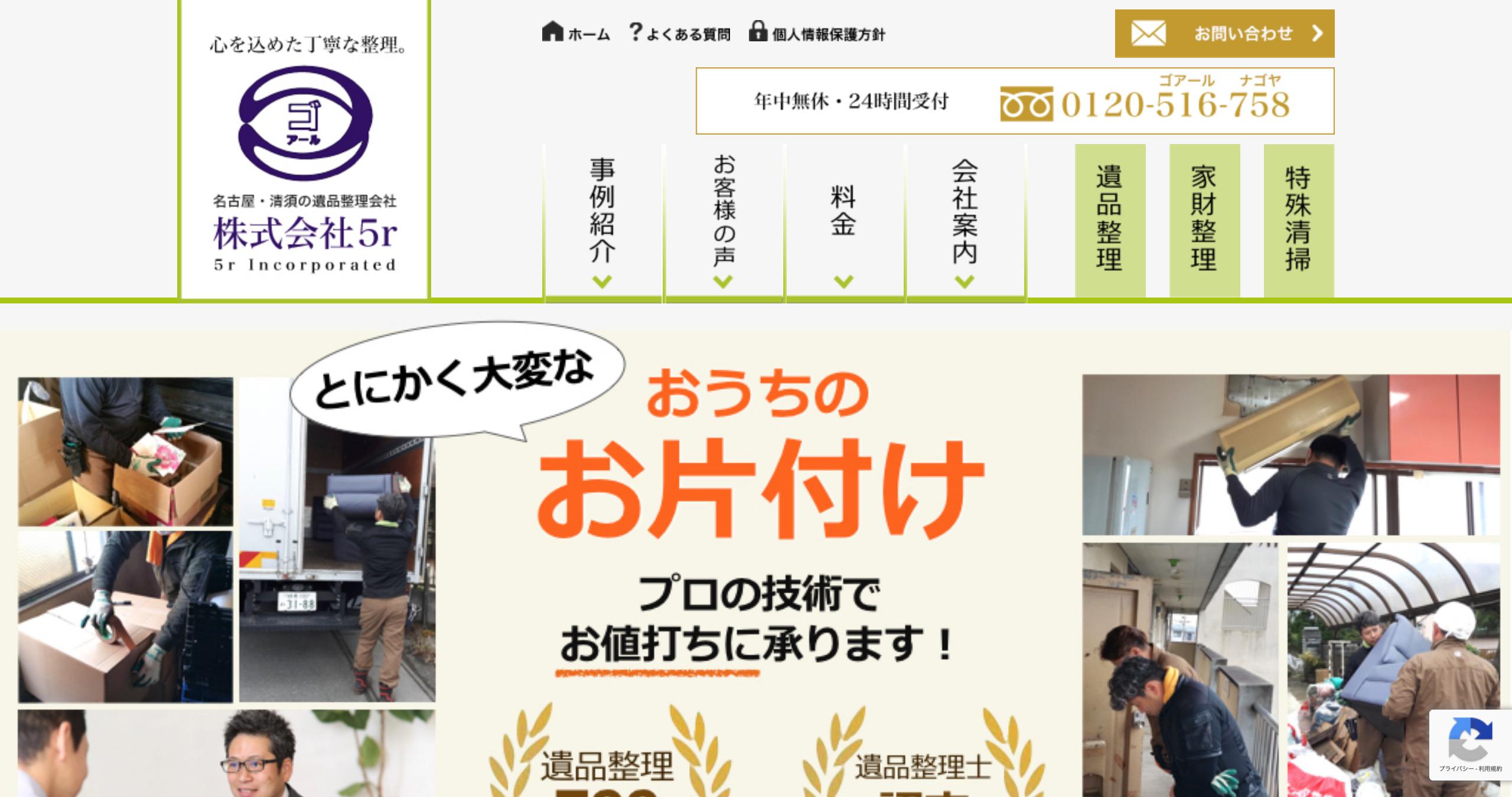 遺品整理会社5r(ゴアール)