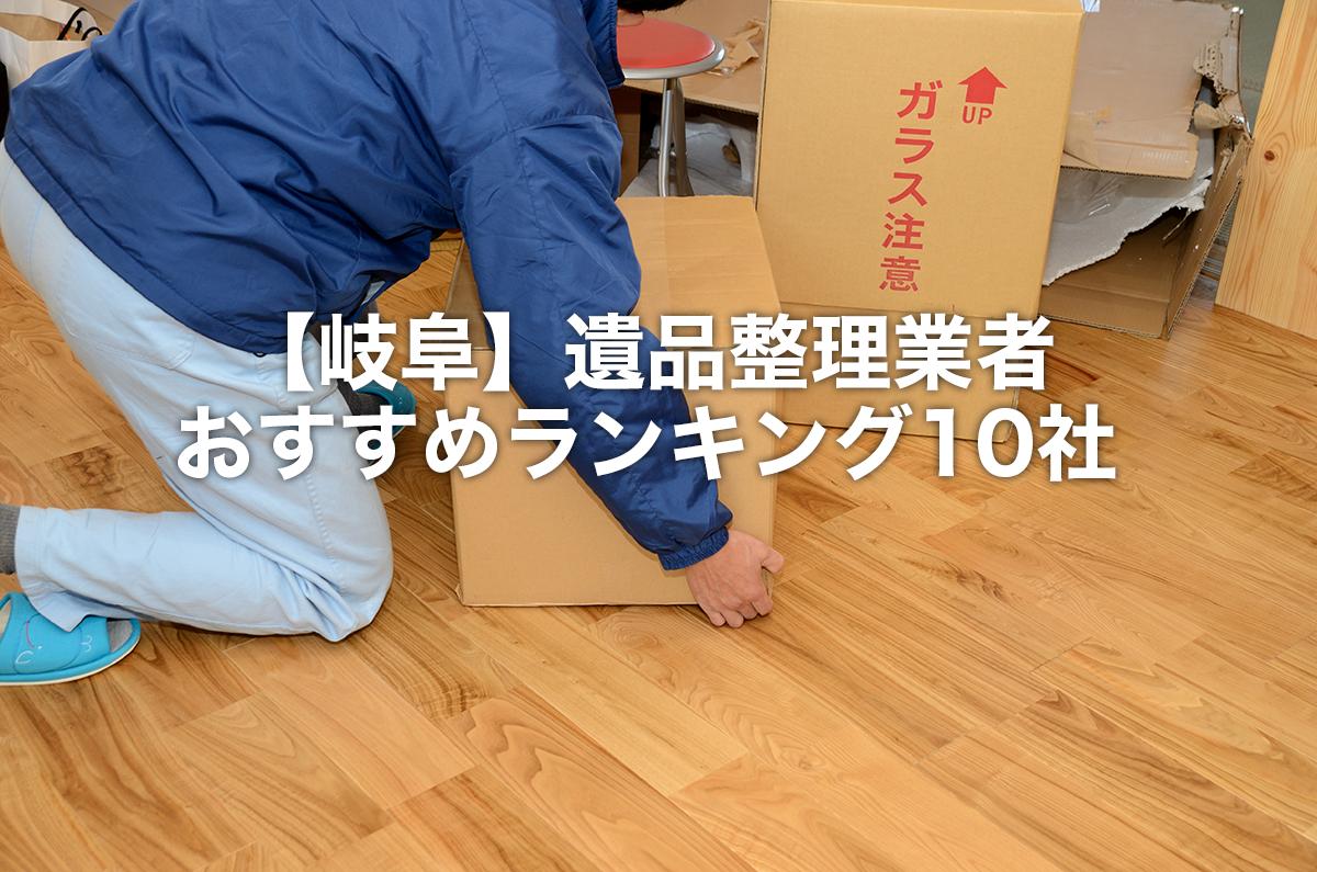 岐阜県の遺品整理ランキングイメージ