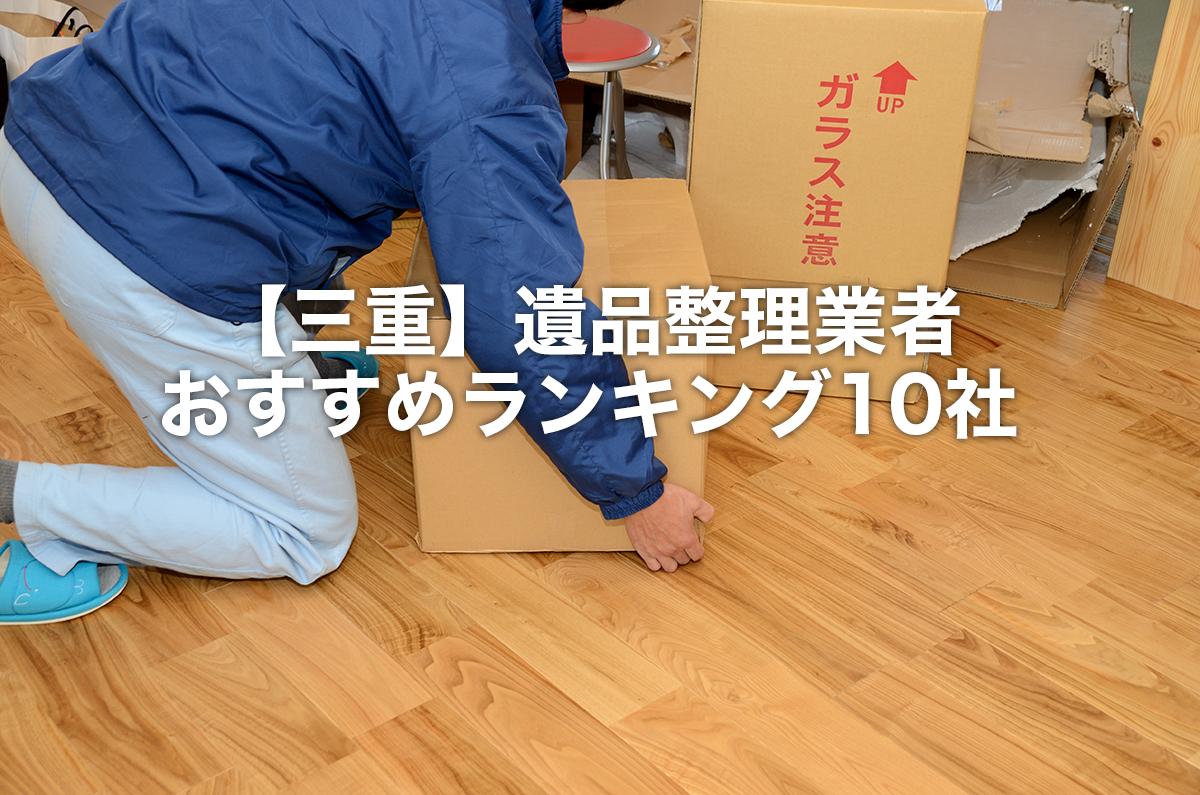 三重県の遺品整理ランキングイメージ