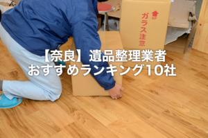 奈良県の遺品整理業者ランキング